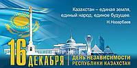 День независимости Казахстана - главный национальный праздник Республики Казахстан.