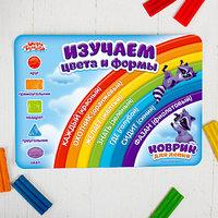 Коврик для лепки 'Изучаем формы и цвета', формат A5