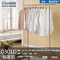 Вешалка для одежды напольная гардеробная раздвижная