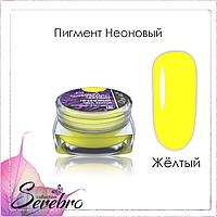 """Пигмент неоновый """"Serebro collection"""". Цвет: Жёлтый"""