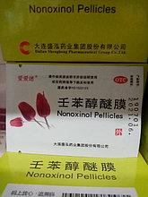 Противозачаточные салфетки наноксинол 1 штука