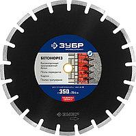 БЕТОНОРЕЗ 350 мм, диск алмазный отрезной по бетону и камню, ЗУБР Профессионал