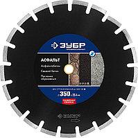 АСФАЛЬТ 350 мм, диск алмазный отрезной по асфальту, ЗУБР Профессионал