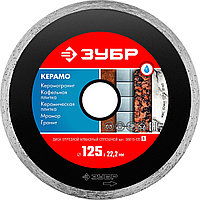 КЕРАМО-22 125 мм, диск алмазный отрезной сплошной по керамограниту, мрамору, плитке, ЗУБР
