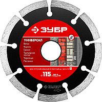 УНИВЕРСАЛ 115 мм, диск алмазный отрезной сегментный по бетону, кирпичу, камню, ЗУБР