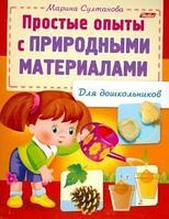 """Книжка """"Hatber"""", 8л, А5, цветной блок, на скобе, серия """"Для дошкольников - Простые опыты с природным"""