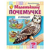 """Книжка """"Hatber"""", 8л, А5, цветной блок, на скобе, серия """"Маленький почемучка - О птицах"""""""