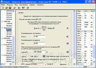«PSC» - автоматизированный расчет уставок защит 6(10)-35, 110-220, 330-750 кВ