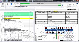 «REST» - комплекс автоматизированного тестирования шкафов и терминалов РЗА