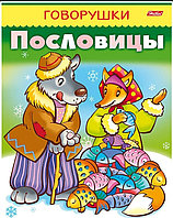 """Книжка """"Hatber"""", 8л, А5, цветной блок, на скобе, серия """"Говорушки - Пословицы"""""""