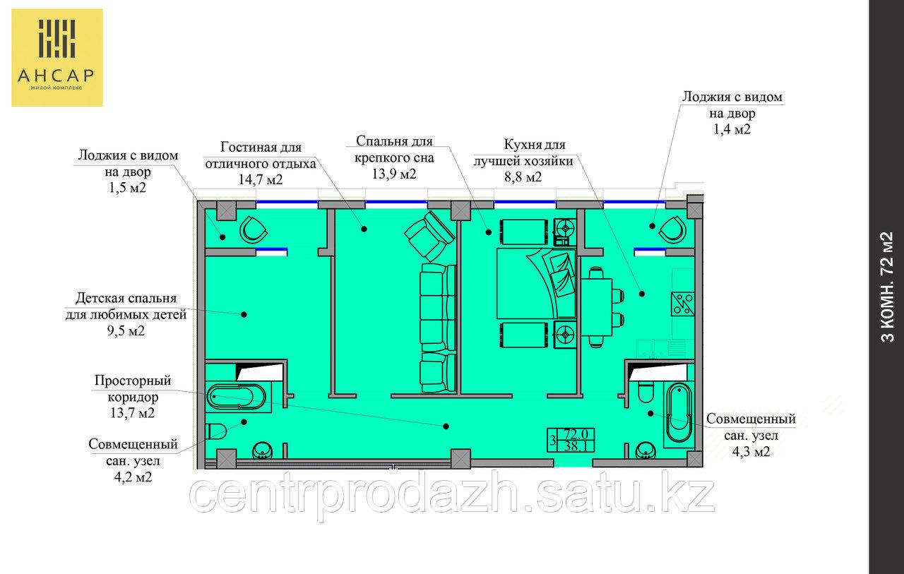 3 комнатная квартира 72 м²