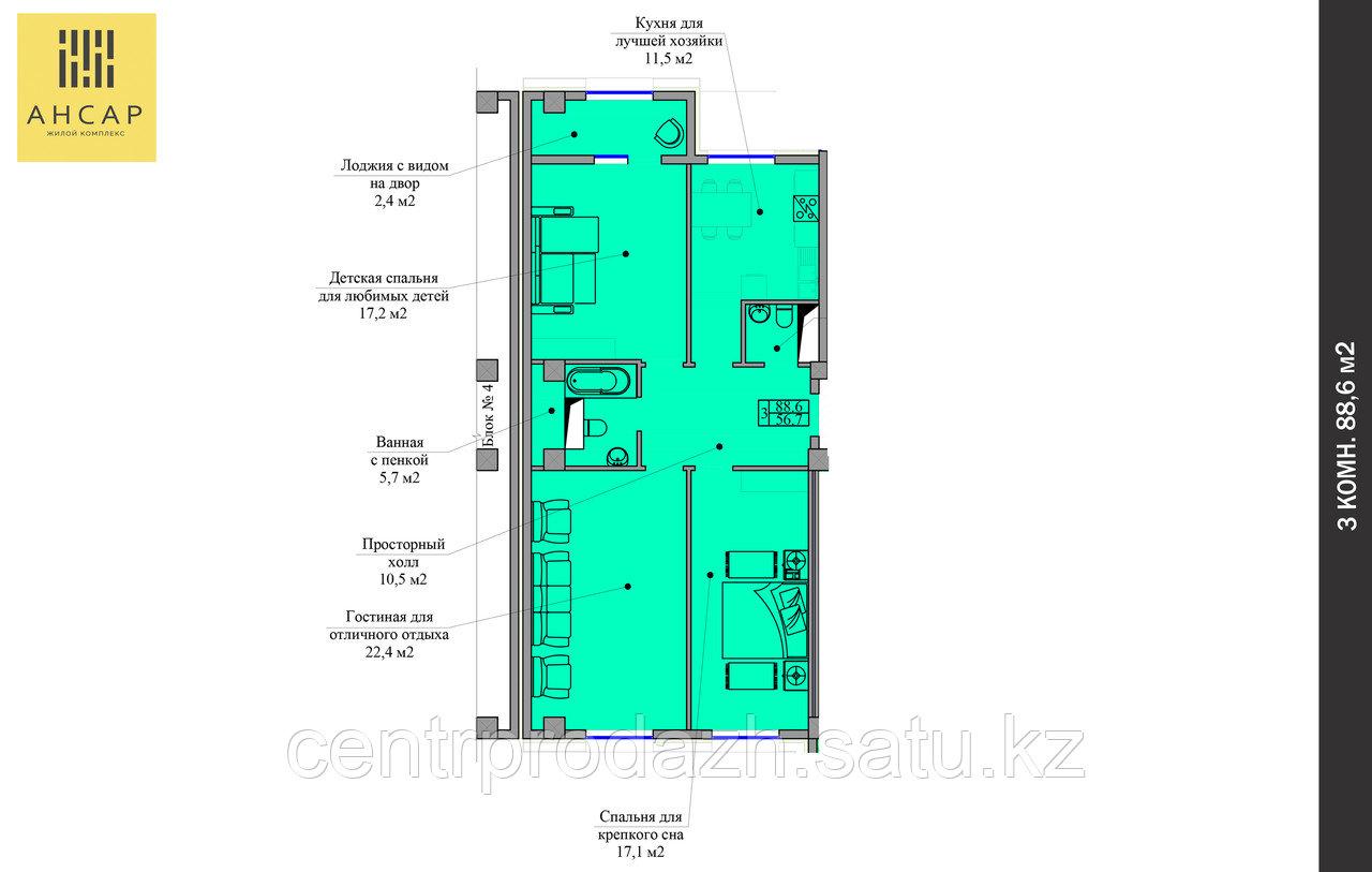 3 комнатная квартира 86.8 м²