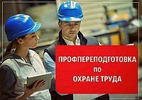 Обучение по Безопасности и охране труда, пожарно - технический минимум