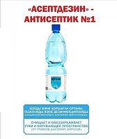 Антисептик АСЕПТДЕЗИН 0.5 литров