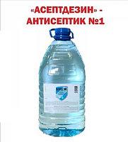 Антисептик АСЕПТДЕЗИН 5 литров