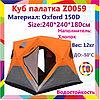 Палатка куб размер 240х240х180 Min mimir 2017