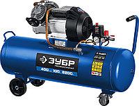 Компрессор воздушный ЗУБР 2200 Вт, 400 л/мин, 100 л, поршневой (КПМ-400-100)