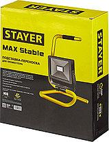 Подставка-переноска для прожектора, STAYER, MAX Stable (56923), фото 3