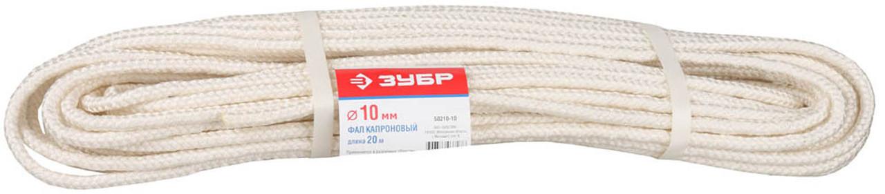 Фал капроновый, ЗУБР, 20 м, 10 мм, 2000 кгс, 51 ктекс (50210-10)