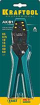 Пресс-клещи PKF-16, KRAFTOOL для медных наконечников и гильз, усиленные (45466), фото 3