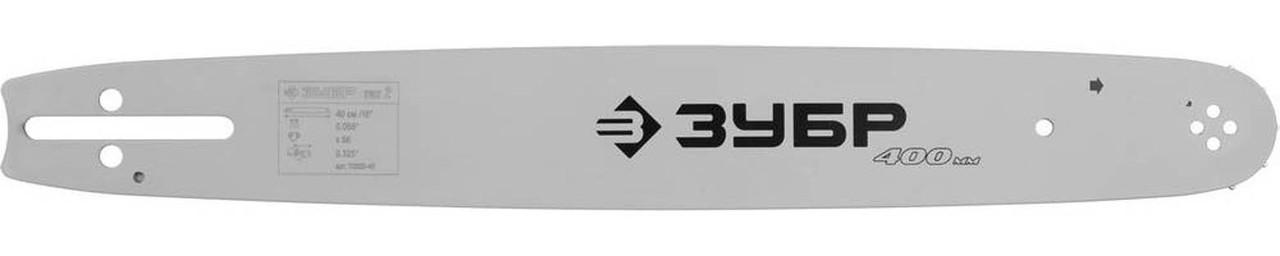 """Шина для бензопил ЗУБР шаг 0,325"""", паз 0,058"""", длина 16""""(40 см) (70202-40)"""