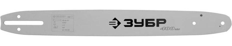 "Шина для бензопил ЗУБР шаг 3/8"", паз 0,050"", длина 16"" (40 см) (70201-40), фото 2"