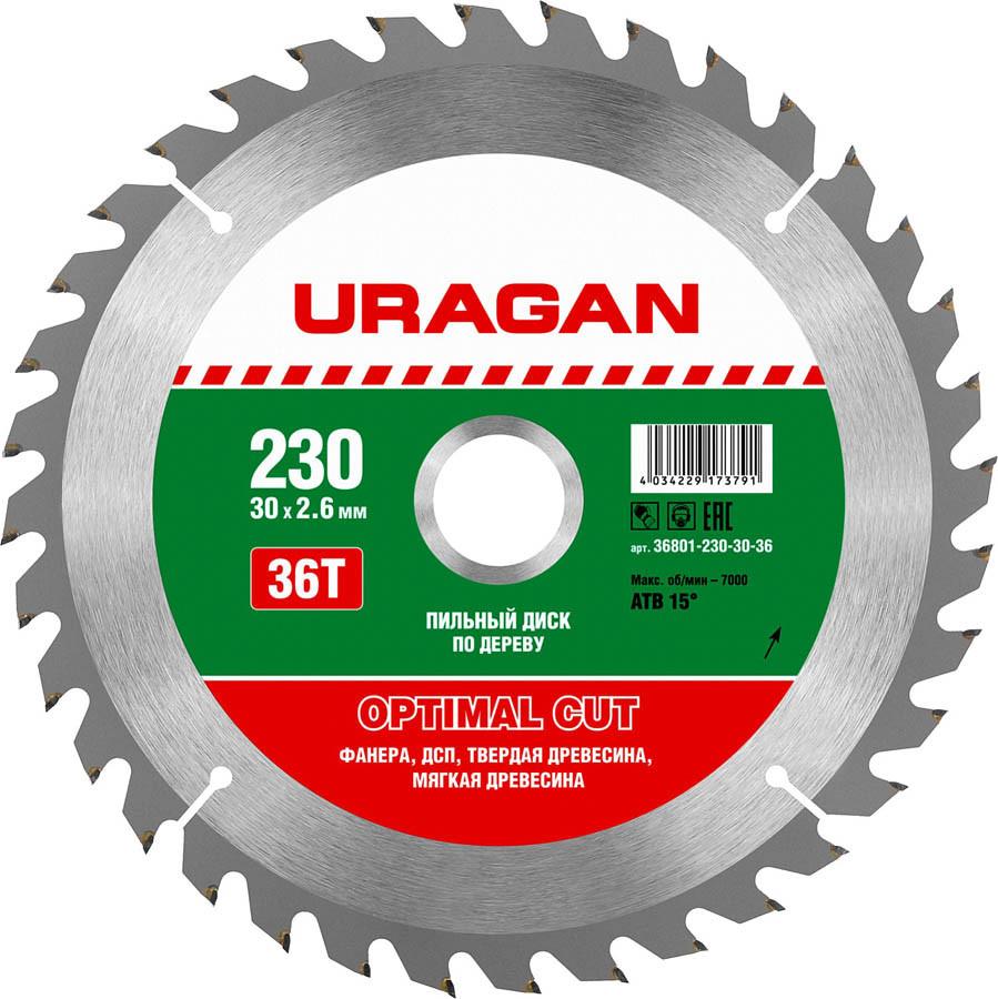 Диск пильный по дереву URAGAN Ø 230 x 30 мм, 36T (36801-230-30-36)