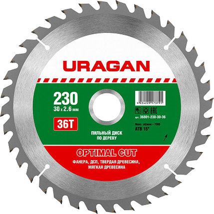 Диск пильный по дереву URAGAN Ø 230 x 30 мм, 36T (36801-230-30-36), фото 2