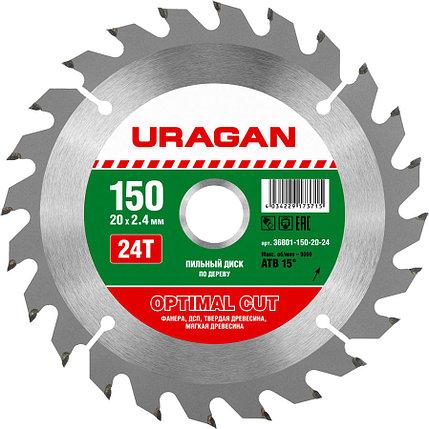 Диск пильный по дереву URAGAN Ø 150 x 20 мм, 24T (36801-150-20-24), фото 2