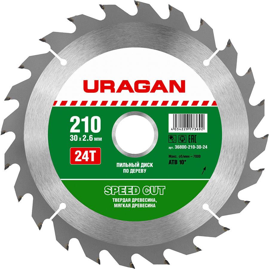 Диск пильный по дереву URAGAN Ø 210 x 30 мм, 24T (36800-210-30-24)