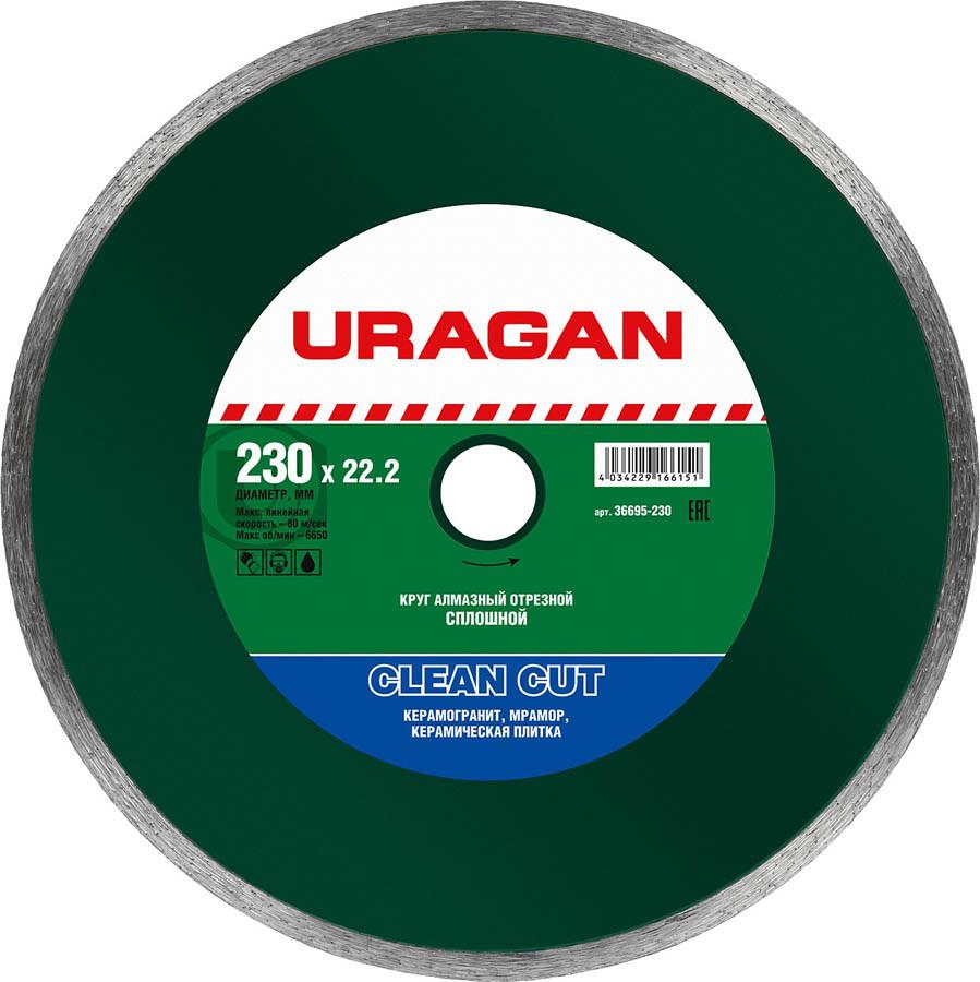 Круг отрезной для УШМ, URAGAN Ø 230х22.2 мм, алмазный, сплошной (36695-230)
