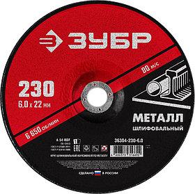 Круг абразивный шлифовальный по металлу ЗУБР d 230 х 6 х 22.2 мм, для УШМ (36304-230-6.0)