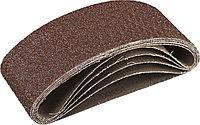 Лента шлифовальная бесконечная для ЛШМ, ЗУБР P40, 75х457 мм, 5 шт., на тканевой основе (35341-040)