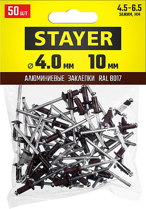 Алюминиевые заклепки Color-FIX, STAYER, 4.0 х 10 мм, RAL 8017 шоколадно-коричневый, 50 шт. (3125-40-8017), фото 2
