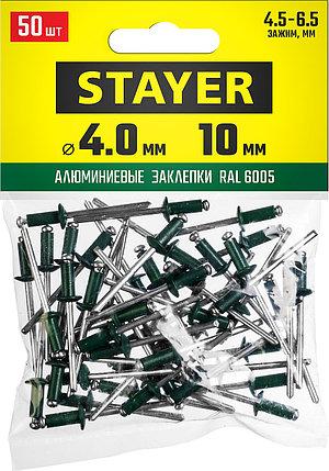 Алюминиевые заклепки Color-FIX, STAYER, 4.0 х 10 мм, RAL 6005 зеленый насыщенный, 50 шт. (3125-40-6005), фото 2