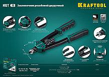 Заклепочник резьбовой KRAFTOOL NUT 12,двуручный ,резьбовые М3-12 (31183), фото 3
