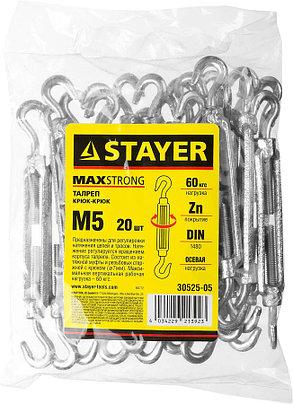 Талреп DIN 1480, STAYER, М5, 20 шт., крюк-крюк (30525-05), фото 2