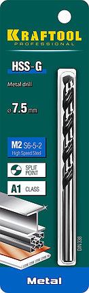Сверло по металлу KRAFTOOL, Ø 7.5 мм, HSS-G, сталь М2 (S6-5-2), класс A, DIN 338 (29651-7.5), фото 2
