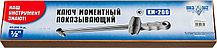 """Динамометрический ключ, НИЗ, 1/2"""", 40-200 Нм, шкальный КМ-200 (2774-200), фото 3"""