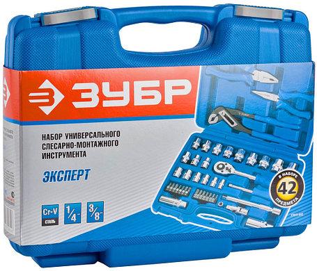 Набор слесарно-монтажного инструмента, ЗУБР, 42 шт. (27672-H42), фото 2