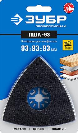 """Платформа для шлифлистов ПШЛ-93, ЗУБР, 93 x 93 x 93 мм, серия """"Профессионал"""" (15570-93), фото 2"""