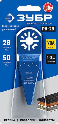 """Резак-насадка РН-28, ЗУБР, 28 x 50 мм, удлинённая, из стали У8А, серия """"Профессионал"""" (15569-28), фото 2"""