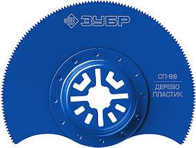 """Сегментная пильная насадка СП-88, ЗУБР, d 88 мм, серия """"Профессионал"""" (15567-88)"""