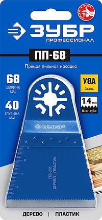 """Прямая пильная насадка ПП-68, ЗУБР, 68 x 40 мм, серия """"Профессионал"""" (15565-68), фото 2"""