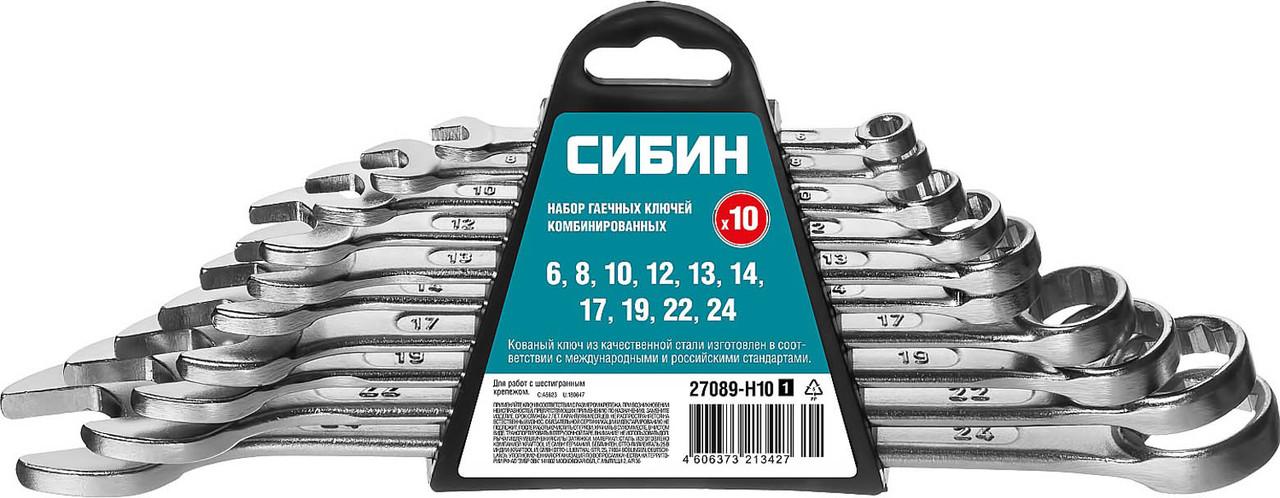 Набор комбинированных гаечных ключей, СИБИН, 10 шт, 6 - 24 мм (27089-H10_z01)