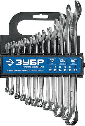 Набор комбинированных гаечных ключей, ЗУБР, 12 шт, 6 - 22 мм (27088-H12_z01), фото 2
