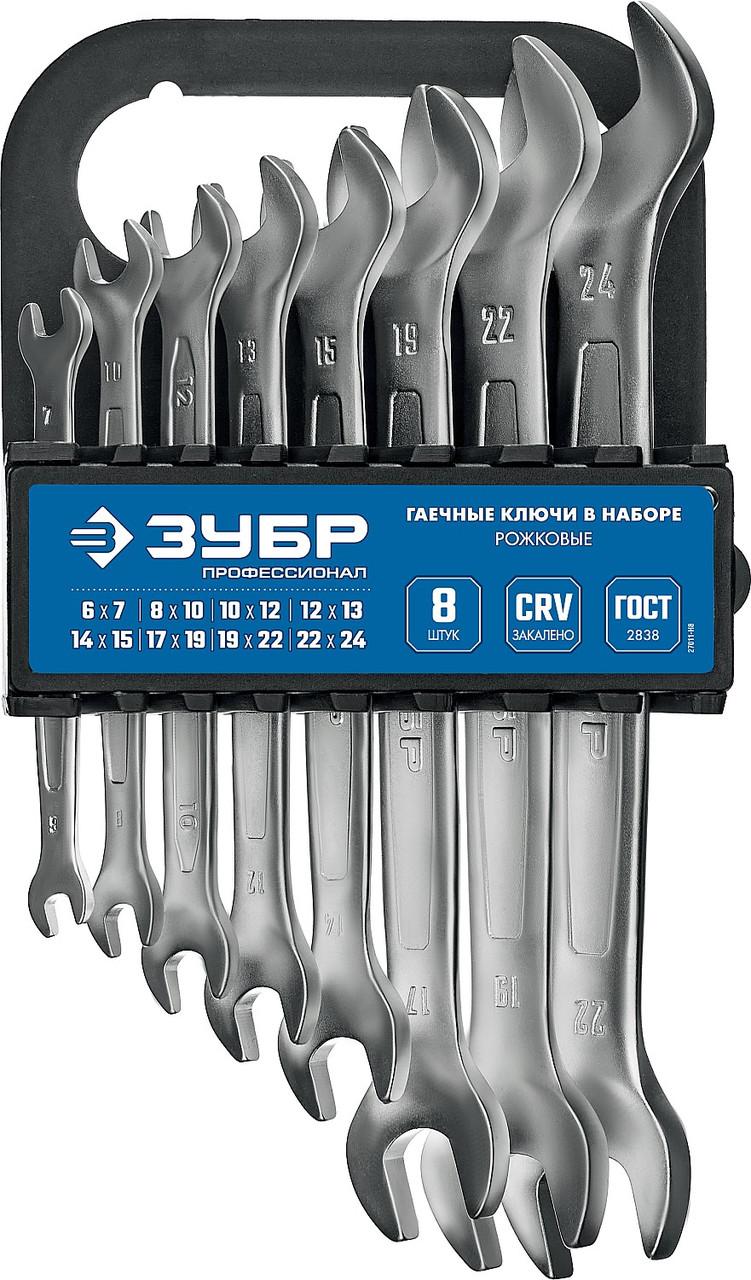 Набор ключей гаечных рожковых, ЗУБР, 8 шт, 6 - 24 мм (27011-H8_z01)