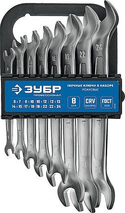 Набор ключей гаечных рожковых, ЗУБР, 8 шт, 6 - 24 мм (27011-H8_z01), фото 2
