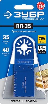 """Прямая пильная насадка ПП-35, ЗУБР, 35 x 40 мм, серия """"Профессионал"""" (15565-35), фото 2"""