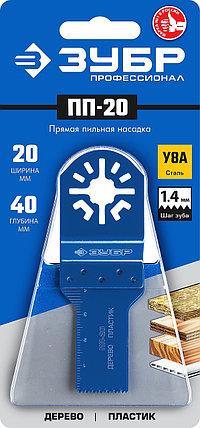 """Прямая пильная насадка ПП-20, ЗУБР, 20 x 40 мм, серия """"Профессионал"""" (15565-20), фото 2"""